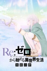 Re:ZERO -Starting Life in Another World- The Frozen Bond